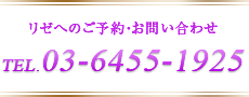 03-6455-1925